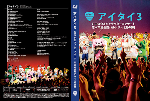 aitai3 DVD