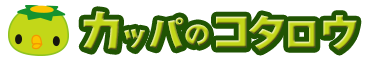 カッパのコタロウ公式サイト