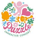 PUZZLE〜パズル・キャラクターコンサート〜